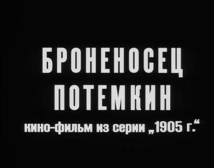 battleship-potemkin-hd-movie-title